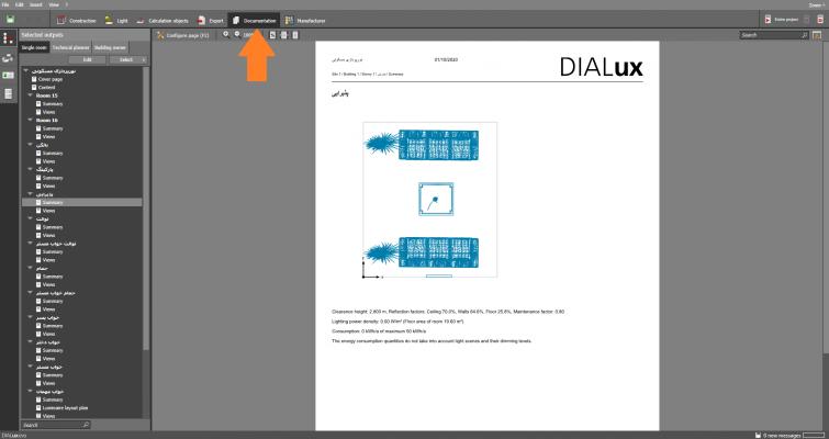 منو DUCUMENTATION در نرم افزار دیالوکس